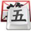QQ五笔输入法2020
