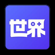 世界频道(游戏盒子)1.1.4.0