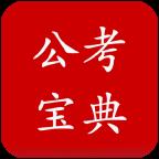 公考宝典安卓版2.5安卓版
