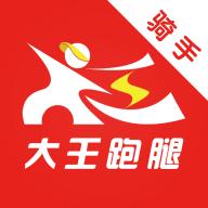 大王跑腿骑手app
