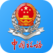 黑龙江省电子税务局app5.2.0安卓版
