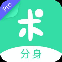 分身有术Pro最新版3.35.0 安卓版