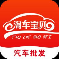 淘车宝贝(汽车批发)v2.0.7