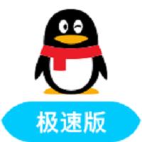 手机QQ极速版v4.0.1.1055