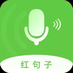 微信语音助手(语音转发)