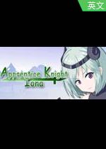 学徒骑士艾奥娜Apprentice Knight-Iona