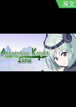 �W徒�T士艾�W娜Apprentice Knight-Iona