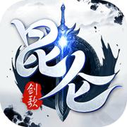 昆仑剑歌苹果版v1.0