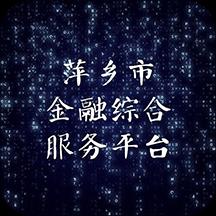 萍乡金融综合服务平台