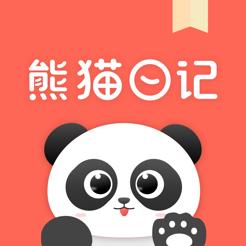 熊猫心情日记(记录生活点滴的笔记本)iOS版v1.0
