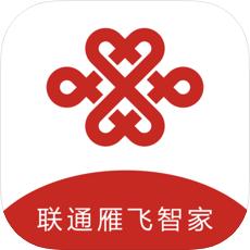 联通雁飞智家智能家居app