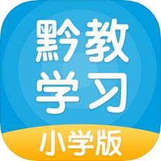 黔教学习英语智能辅导app