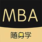 MBA随身学(在线教学备考平台)