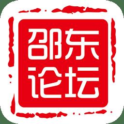 邵东论坛app