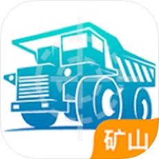 矿山e管家app