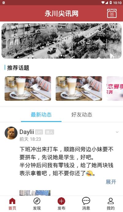 永川尖讯网app