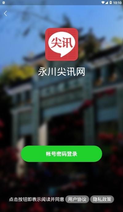 永川尖讯网app v2.0.5 安卓版