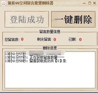猪妖QQ空间留言批量删除器 1.0 绿色版