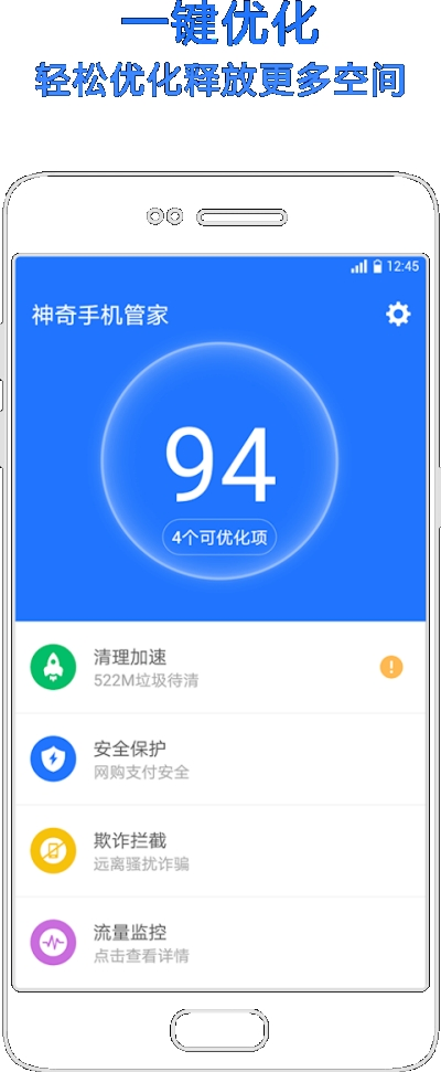 小米手机管家最新版app V20.03.25官方安卓版