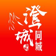 澄城同城ios版