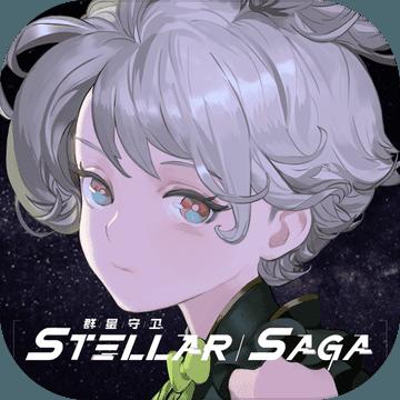 群星守卫StellarSaga