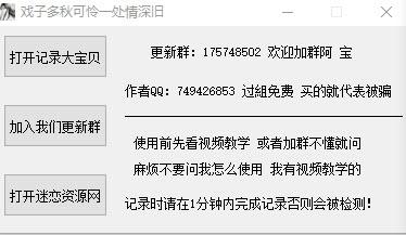 �Z过租号记录账号密码工具 V4.0最新版