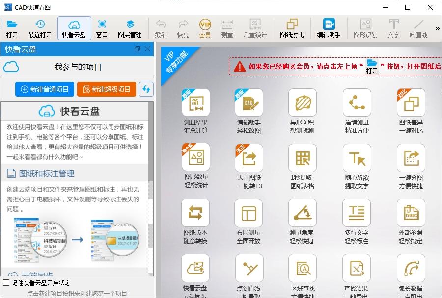 cad快速看图电脑版 v5.13.1.72 官方最新版