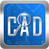 cad快速看图电脑版v5.12.1.68 官方最新版
