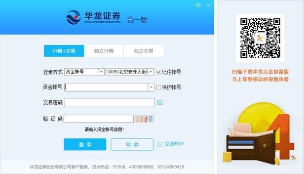 华龙证券合一版行情交易系统 v7.33 官方版