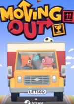 胡闹搬家Moving Out