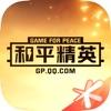 和平营地app(《和平精英》官方社区)