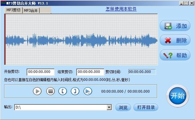 MP3剪切合并大师13.1 最新绿色版