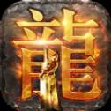 火龙冲传奇手游v1.0.0安卓版