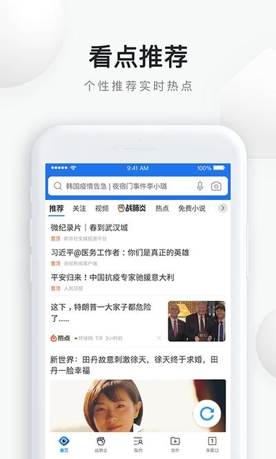 QQ浏览器 v10.3.1.6830 去广告版