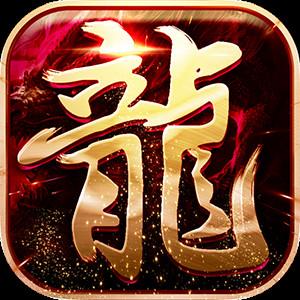 龙城主宰超v版v2.4.01安卓版