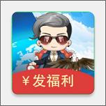最强总裁app游戏V2.0红包版