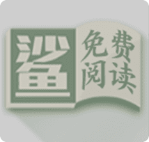 小鲨阅读3.0破解版(全网小说随意看)