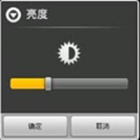 台式电脑屏幕亮度调节工具
