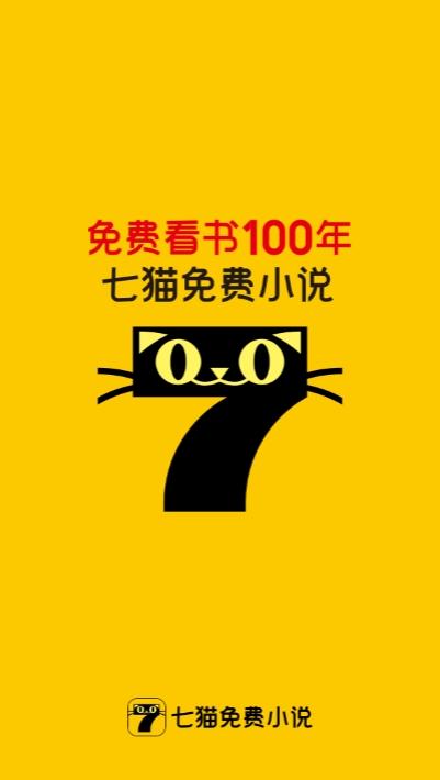 七猫小说(赚钱抽手机)