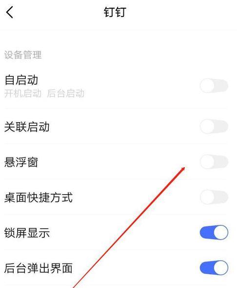 oppo手机钉钉直播怎么开小窗口?直播设置悬浮窗方法[多图]图片6