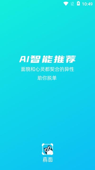 真面积木单身交友app