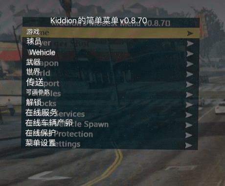 Kiddion's Modest menu