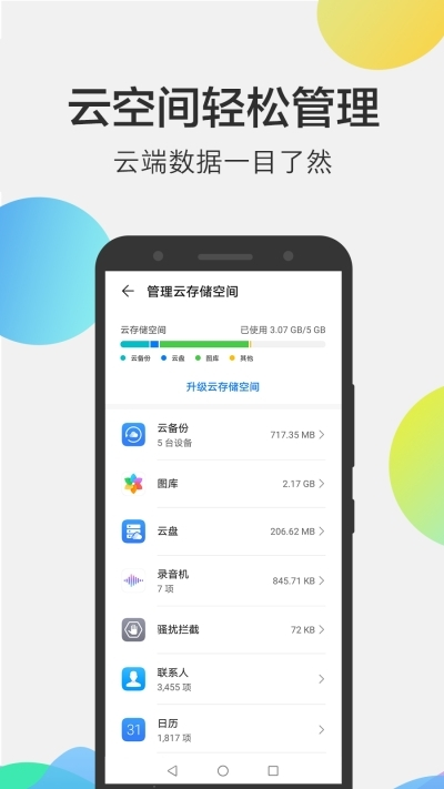 华为手机文件管理器(视觉UI全面焕新)