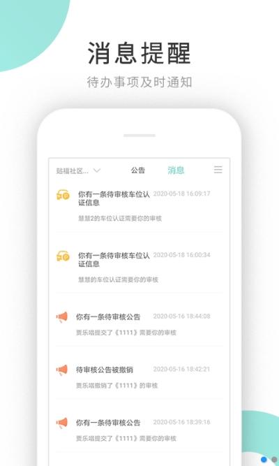 贴福物业端app