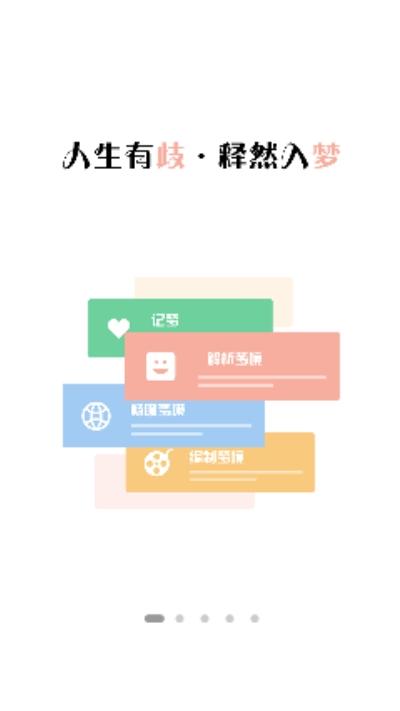 68M歧梦谷app