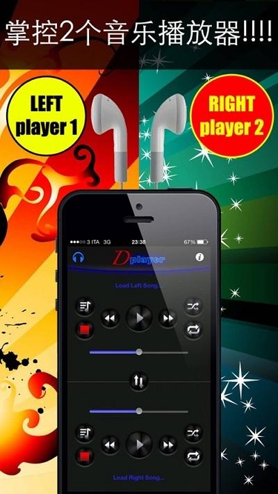Double Player for Music(音乐双重播放器)