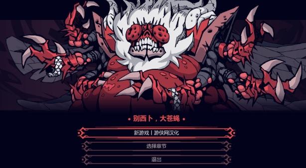 地狱把妹王汉化组汉化补丁