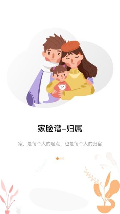 家脸谱(家庭社交)