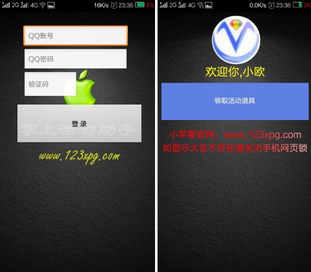 小苹果CF活动助手app