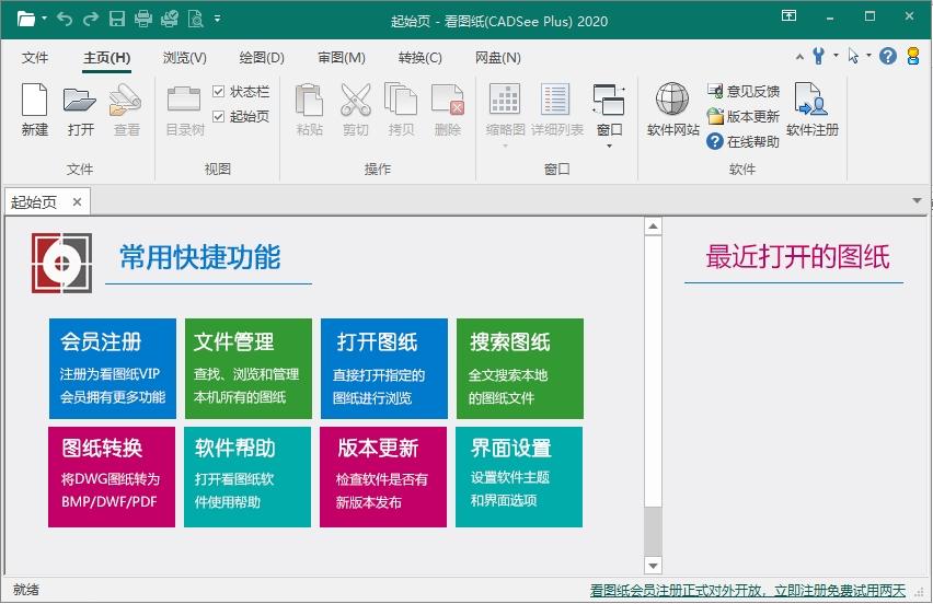 看图纸(DwgSee) v8.0.1.1 官方最新版